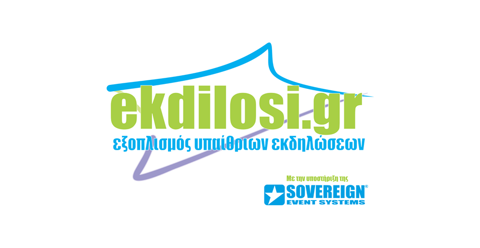 Ekdilosi.gr Ενοικιάσεις εξοπλισμού εκδηλώσεων